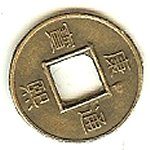 Small Oriental Chinese Coin (replica)