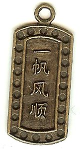Brass Cloured Oriental Chinese Rectangular Token (replica)
