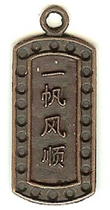 Bronze Coloured Oriental Chinese Rectangular Token (replica)