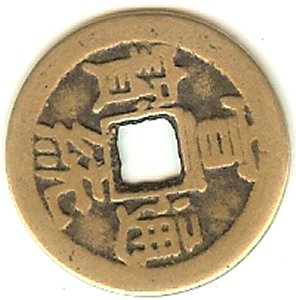 Medium Oriental Chinese Coin (replica)