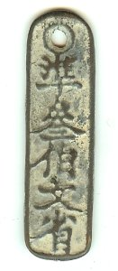 Oriental Chinese Oblong Token (replica)