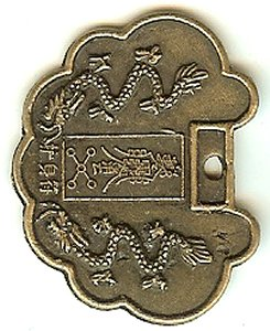 Oriental Chinese Token (replica)